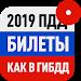 Билеты ПДД 2019 и Экзамен от ГИБДД с Drom.ru