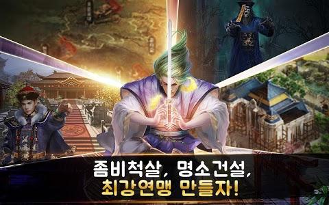 왕이되는자 - 독창적인 고품격 벼슬길 승진 SRPG, 모바일 게임의 선구자 2.0.14378 APK