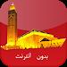 Download أوقات الصلاة بالمغرب بدون نت APK