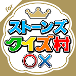 Download ストーンズクイズ村 for SixTONES APK