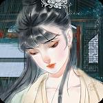 Download 不做帝王妾 - 古風解謎遊戲 APK