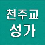 Download 천주교성가듣기 APK