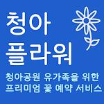 Download 청아플라워 APK