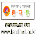 Download 핸디몰 APK