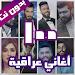 100 اغاني عراقية بدون نت 2019