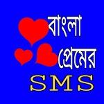 Download Bangla Love SMS - বাংলা রোমান্টিক প্রেমের এসএমএস APK