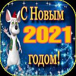 Cover Image of Download C новым годом 2021 APK