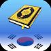 Download The Quran in Korean | Quran Kareem Korean APK
