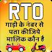 Download RTO Vehicle Information - Vahan Master APK